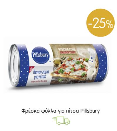 Ζύμες για πίτσα Pillsbury