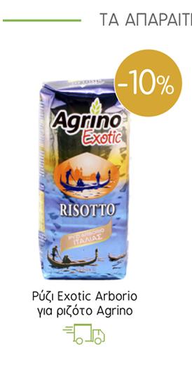 Ρύζι Exotic Arborio για ριζότο Agrino