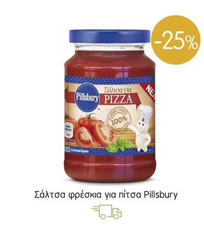 Σάλτσα φρέσκια για πίτσα Pillsbury