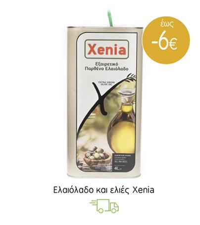 Ελαιόλαδο και ελιές Xenia
