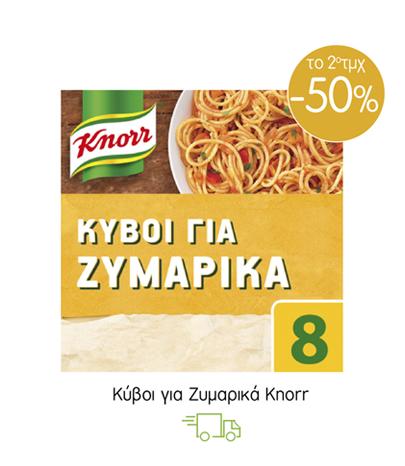 Κύβοι για Ζυμαρικά Knorr