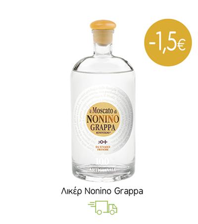 Λικέρ Nonino Grappa