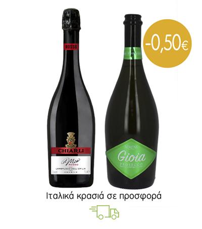 Ιταλικά κρασιά σε προσφορά