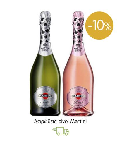 Αφρώδεις οίνοι Martini