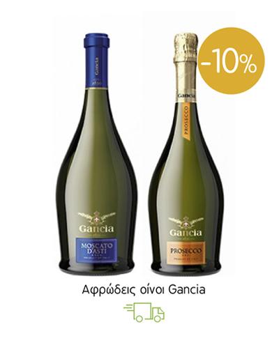 Αφρώδεις οίνοι Gancia
