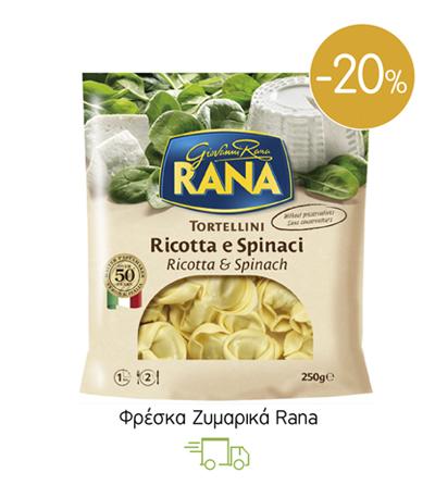 Φρέσκα Ζυμαρικά Rana
