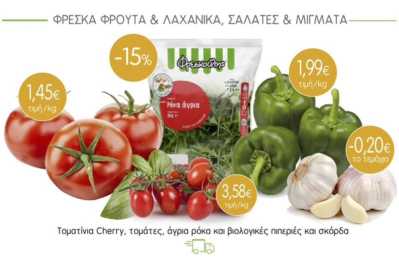 Τοματίνια cherry, τομάτες, πιπεριές βιολογικές, ρόκα και σκόρδα