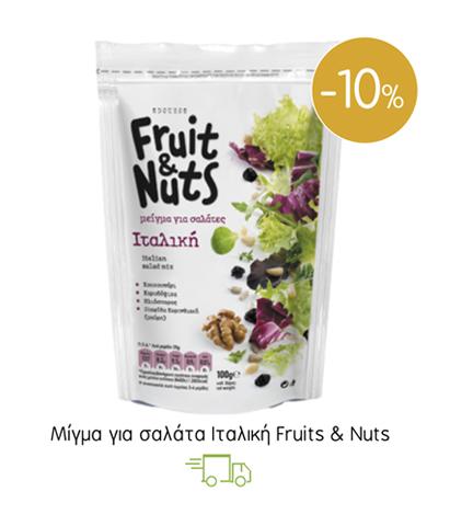 Μίγμα για σαλάτα Ιταλική Fruits & Nuts