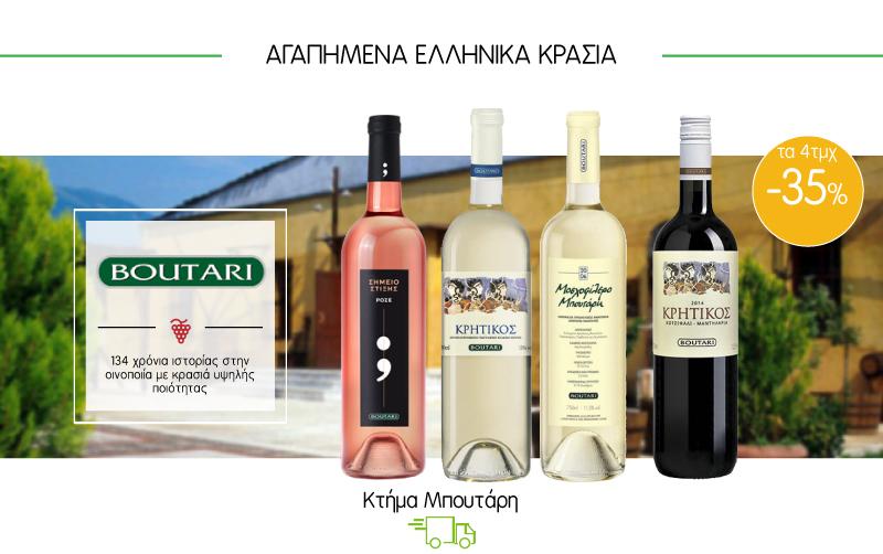 Αγοράζοντας 4 τεμάχια Κρασιά Μπουτάρη κερδίζετε έκπτωση -35%