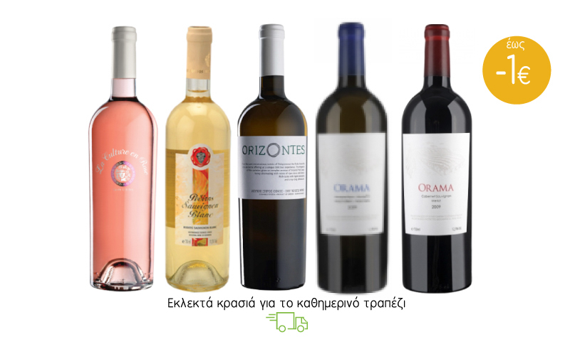 Εκλεκτά κρασιά για το καθημερινό τραπέζι