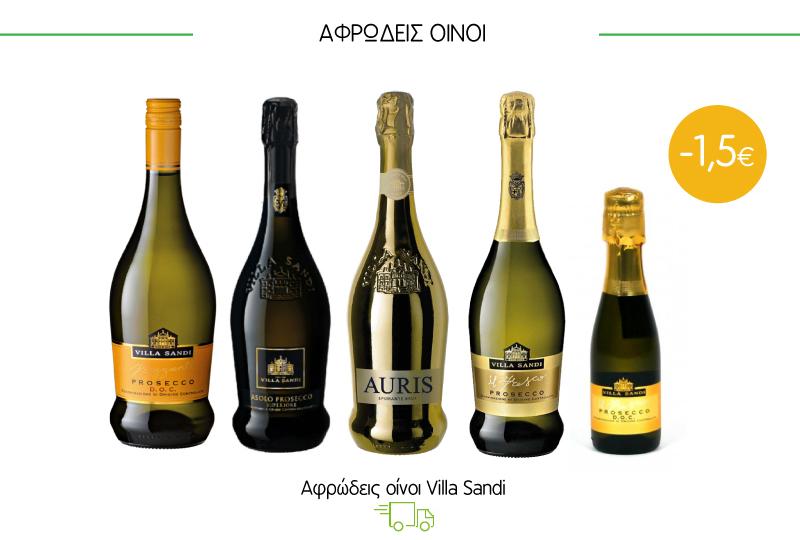 Αφρώδεις οίνοι Villa Sandi