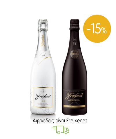 Αφρώδεις οίνοι Freixenet