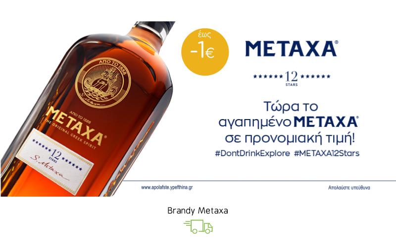 Βrandy Metaxa