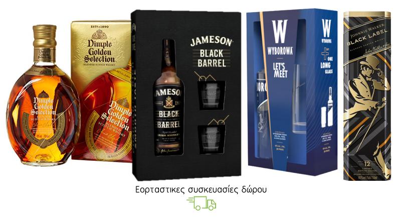 Συσκευασιες δώρου εορταστικές ποτα
