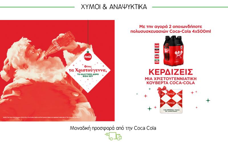 Αναψυκτικά Coca-Cola