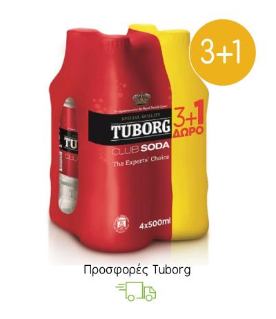 Σόδες και tonic Tuborg