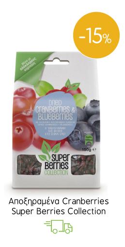 Αποξηραμένα Cranberries Super Berries Collection