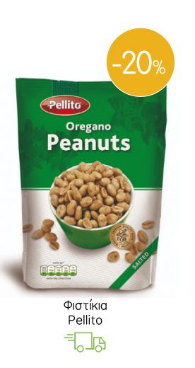 Φιστίκια Pellito