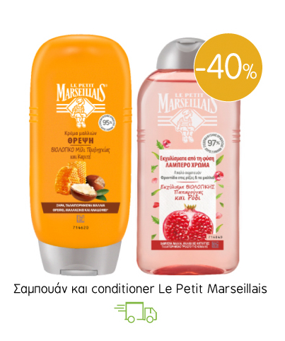 Σαμπουάν και conditioner Le Petit Marseillais