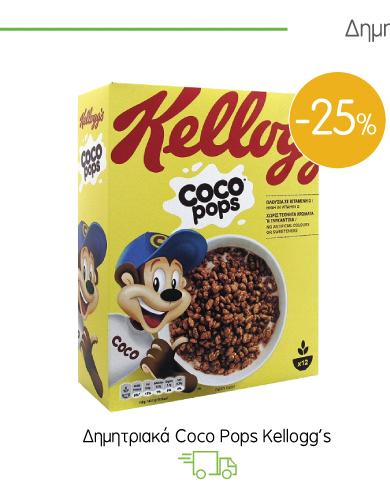 Δημητριακά Coco Pops Kellogg's