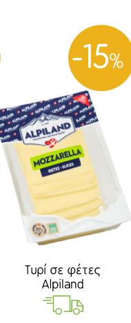 Τυρί σε φέτες Alpiland