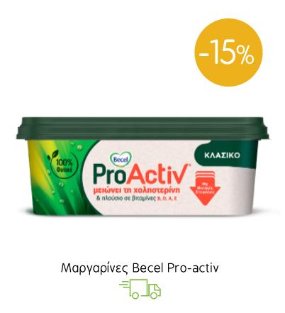 Mαργαρίνες Becel Pro-activ