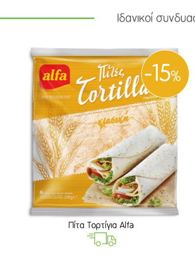 Πίτα Τορτίγια Alfa