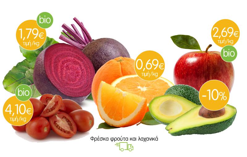 Φρεσκα φρούτα και λαχανικά