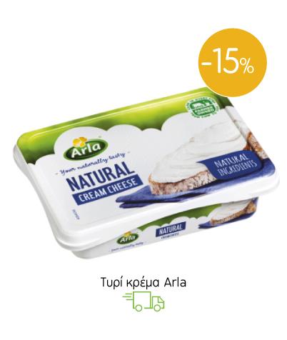 Τυρί κρέμα Arla