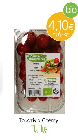 Τοματίνια Cherry