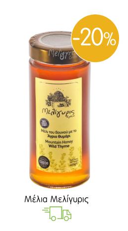 Μέλια Μελίγυρις