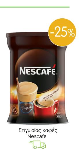 Στιγμιαίος καφές Nescafe