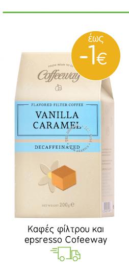 Καφές φίλτρου και epsresso Cofeeway