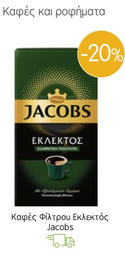 Καφές φίλτρου Jacobs