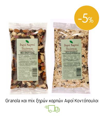 Granola και mix ξηρών καρπών Αφοί Κοντόπουλοι
