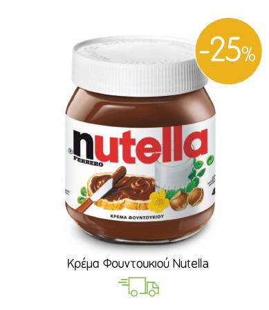 Κρέμα Φουντουκιού Nutella