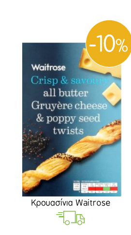 Κρουασίνια Waitrose