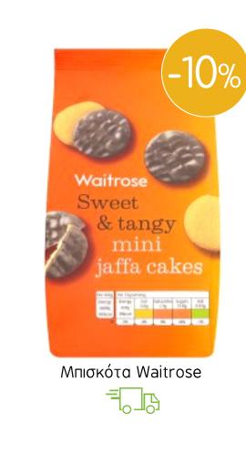 Μπισκότα Waitrose