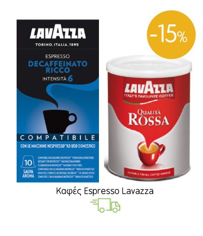 Καφές Espresso Lavazza