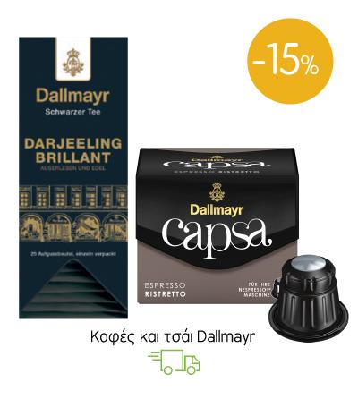 Καφές και τσάι Dallmayr