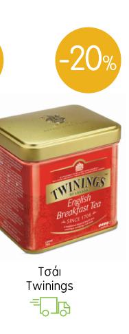 Τσάι Twinings