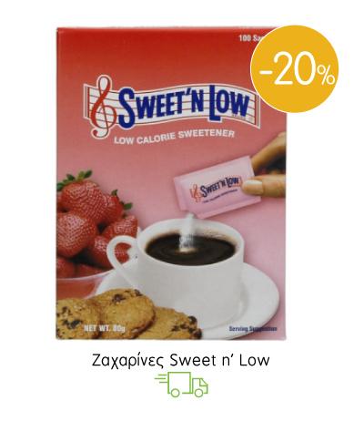 Ζαχαρίνες Sweet n' Low
