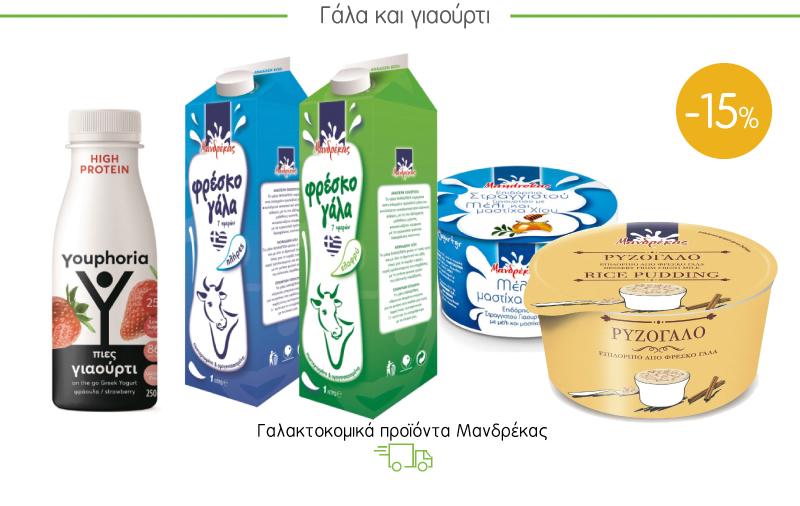 Γαλακτοκομικά προϊόντα Μανδρέκας