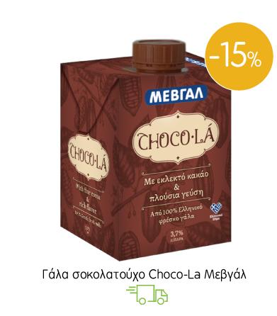 Γάλα σοκολατούχο Choco-La Μεβγάλ