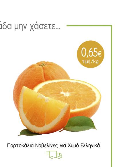Πορτοκάλια ναβελίνες για χυμό