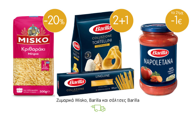 Zυμαρικά και σάλτσες Barilla