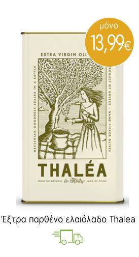 Έξτρα παρθένο ελαιόλαδο Thalea