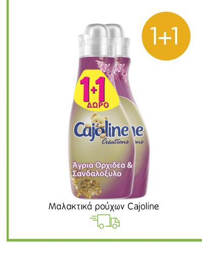 Συμπυκνωμένο μαλακτικό ρούχων Cajoline 1+1 δώρο