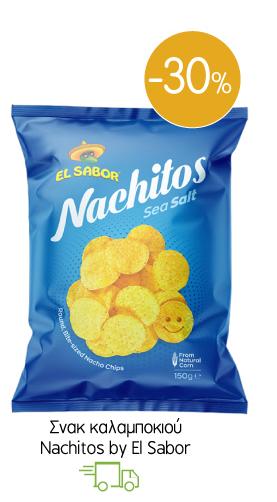 Σνακ καλαμποκιού Nachitos by El Sabor