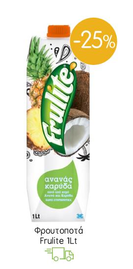 Φρουτοποτά Frulite 1Lt